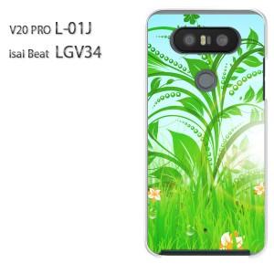 ゆうパケ送料無料スマホケース ハード V20 PRO L-01J isai Beat LGV34クリア  花(グリーン)/l01j-pc-ne088]