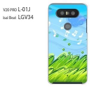 ゆうパケ送料無料スマホケース ハード V20 PRO L-01J isai Beat LGV34クリア 花・草・空(ブルー・グリーン)/l01j-pc-new1335]