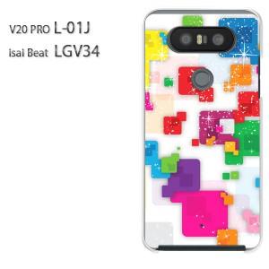 ゆうパケ送料無料スマホケース ハード V20 PRO L-01J isai Beat LGV34クリア シンプル・カラフル(白)/l01j-pc-new1451]