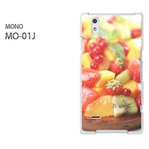 ゆうパケ送料無料スマホケース ハード MONO MO-01Jクリア 【フルーツタルト/mo01j-M934】