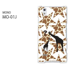 ゆうパケ送料無料スマホケース ハード MONO MO-01Jクリア  キリン・動物(ブラウン)/mo01j-pc-ne314]