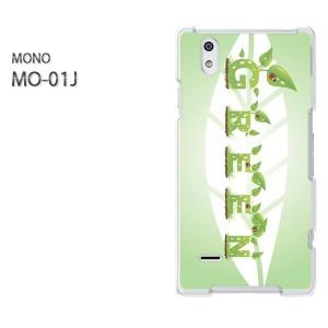 ゆうパケ送料無料スマホケース ハード MONO MO-01Jクリア  葉・シンプル(グリーン)/mo01j-pc-ne316]