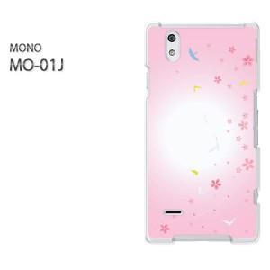 ゆうパケ送料無料スマホケース ハード MONO MO-01Jクリア  花(ピンク)/mo01j-pc-ne317]