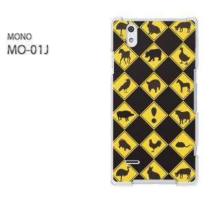 ゆうパケ送料無料スマホケース ハード MONO MO-01Jクリア  動物注意・シンプル(黒)/mo01j-pc-ne324]
