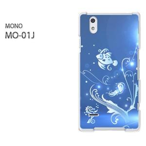 ゆうパケ送料無料スマホケース ハード MONO MO-01Jクリア  海・シンプル(ブルー)/mo01j-pc-ne327]
