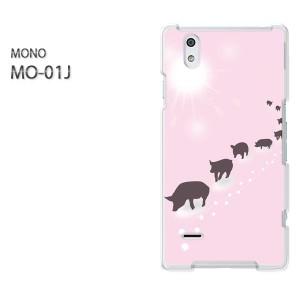 ゆうパケ送料無料スマホケース ハード MONO MO-01Jクリア  シンプル・動物・ブタ(ピンク)/mo01j-pc-ne331]