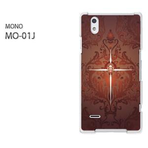 ゆうパケ送料無料スマホケース ハード MONO MO-01Jクリア  クロス・シンプル(ブラウン)/mo01j-pc-ne332]