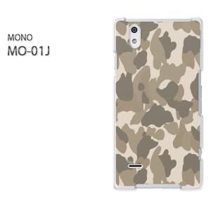 ゆうパケ送料無料スマホケース ハード MONO MO-01Jクリア 迷彩・シンプル(ベージュ)/mo01j-pc-new1185]