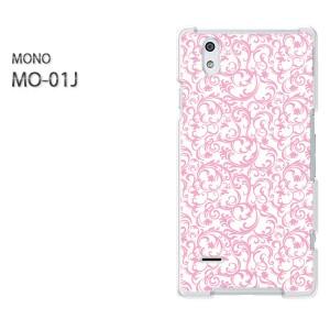 ゆうパケ送料無料スマホケース ハード MONO MO-01Jクリア 【レトロ008/mo01j-PM008】