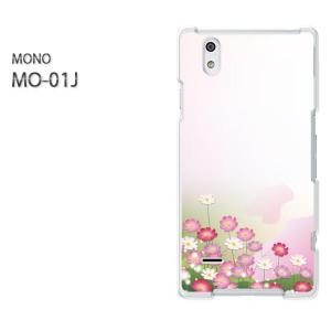 ゆうパケ送料無料スマホケース ハード MONO MO-01Jクリア 【フラワー164/mo01j-PM164】