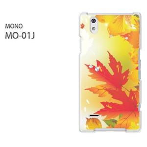 ゆうパケ送料無料スマホケース ハード MONO MO-01Jクリア 【秋259/mo01j-PM259】
