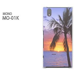 ゆうパケ送料無料スマホケース ハード MONO MO-01Kクリア 【夕日(A)/mo01k-M928】