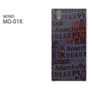 ゆうパケ送料無料スマホケース ハード MONO MO-01Kクリア  テキスタイル・シンプル(紫)/mo01k-pc-ne284]