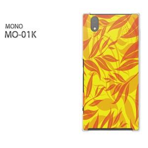 ゆうパケ送料無料スマホケース ハード MONO MO-01Kクリア 花・葉(オレンジ)/mo01k-pc-new0078]