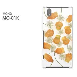 ゆうパケ送料無料スマホケース ハード MONO MO-01Kクリア 花(オレンジ)/mo01k-pc-new0079]