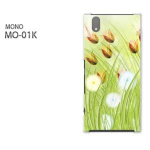 ゆうパケ送料無料スマホケース ハード MONO MO-01Kクリア [花(グリーン)/mo01k-pc-new0697]