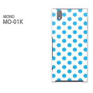 ゆうパケ送料無料スマホケース ハード MONO MO-01Kクリア [ドット(ブルー)/mo01k-pc-new1904]