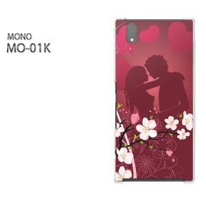 ゆうパケ送料無料スマホケース ハード MONO MO-01Kクリア 【ハート・LOVE146/mo01k-PM146】