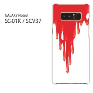 Galaxy Note8 ケース SC-01K SCV37 ゆうパケ送料無料 クリア  シンプル・血(赤)/sc01k-pc-ne150]
