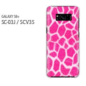 Galaxy S8+ ケース SC-03J SCV35 ゆうパケ送料無料 クリア 【キリン柄 ピンク/sc03j-M709】