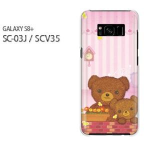 Galaxy S8+ ケース SC-03J SCV35 ゆうパケ送料無料 クリア 【くま(A)/sc03j-M735】