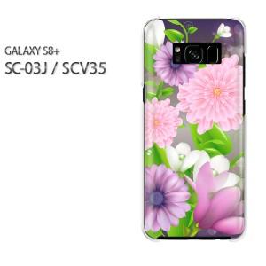 Galaxy S8+ ケース SC-03J SCV35 ゆうパケ送料無料 クリア  [花(ピンク)/sc03j-pc-ne256]