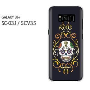 Galaxy S8+ ケース SC-03J SCV35 ゆうパケ送料無料 クリア  ドクロ・メキシカンスカル(黒)/sc03j-pc-ne401]
