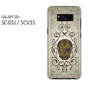 Galaxy S8+ ケース SC-03J SCV35 ゆうパケ送料無料 クリア  ドクロ・メキシカンスカル(ベージュ)/sc03j-pc-ne402]