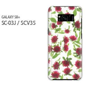 Galaxy S8+ ケース SC-03J SCV35 ゆうパケ送料無料 クリア [花(赤)/sc03j-pc-new0024]