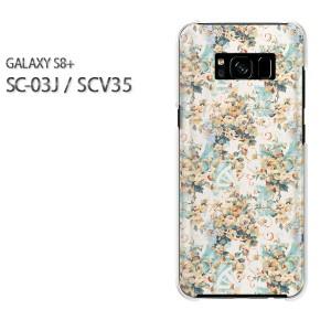 Galaxy S8+ ケース SC-03J SCV35 DM便送料無料 クリア [花(ベージュ・ブルー)/sc03j-pc-new0201]