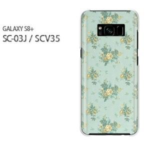Galaxy S8+ ケース SC-03J SCV35 ゆうパケ送料無料 クリア 花(グリーン)/sc03j-pc-new0212]
