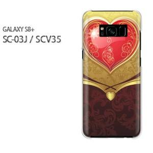 Galaxy S8+ ケース SC-03J SCV35 ゆうパケ送料無料 クリア [ハート(ブラウン)/sc03j-pc-new0612]