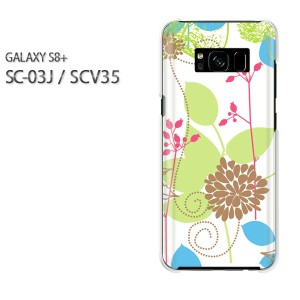 Galaxy S8+ ケース SC-03J SCV35 ゆうパケ送料無料 クリア 花・葉(グリーン・ブルー)/sc03j-pc-new0728]
