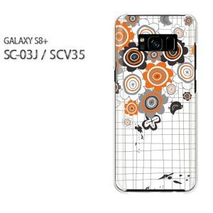 Galaxy S8+ ケース SC-03J SCV35 DM便送料無料 クリア [花(オレンジ)/sc03j-pc-new0741]