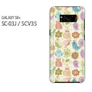 Galaxy S8+ ケース SC-03J SCV35 ゆうパケ送料無料 クリア 動物(黄)/sc03j-pc-new0938]