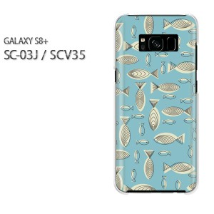 Galaxy S8+ ケース SC-03J SCV35 DM便送料無料 クリア [魚・動物(ブルー)/sc03j-pc-new0990]