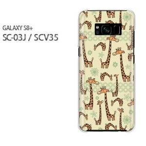 Galaxy S8+ ケース SC-03J SCV35 DM便送料無料 クリア [動物・キリン(黄)/sc03j-pc-new0991]