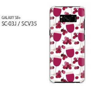 Galaxy S8+ ケース SC-03J SCV35 ゆうパケ送料無料 クリア [スイーツ・ワイン(白)/sc03j-pc-new1065]
