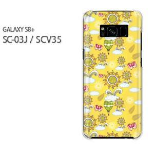 Galaxy S8+ ケース SC-03J SCV35 DM便送料無料 クリア [花・ひまわり(黄)/sc03j-pc-new1087]