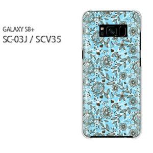 Galaxy S8+ ケース SC-03J SCV35 DM便送料無料 クリア [花・レトロ(ブルー)/sc03j-pc-new1658]