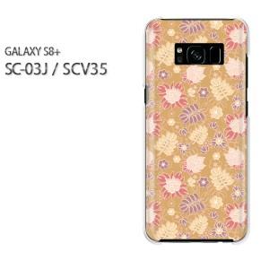 Galaxy S8+ ケース SC-03J SCV35 ゆうパケ送料無料 クリア [花・レトロ(ベージュ)/sc03j-pc-new1659]