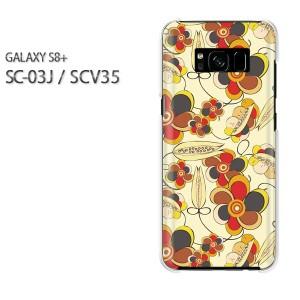 Galaxy S8+ ケース SC-03J SCV35 ゆうパケ送料無料 クリア 【レトロフラワー070/sc03j-PM070】