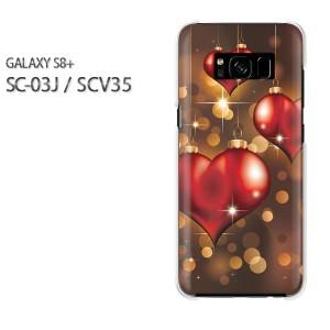 Galaxy S8+ ケース SC-03J SCV35 ゆうパケ送料無料 クリア 【キラキラハート142/sc03j-PM142】