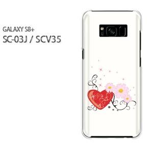 Galaxy S8+ ケース SC-03J SCV35 ゆうパケ送料無料 クリア 【ハート158/sc03j-PM158】