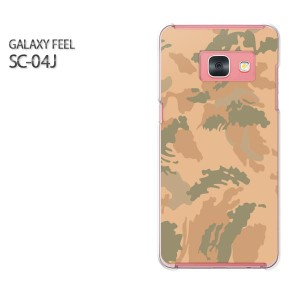 Galaxy Feel SC-04J ケース ハード スマホ DM便送料無料 クリア [迷彩・シンプル(ベージュ)/sc04j-pc-new1164]