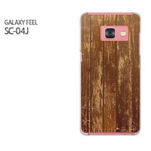 Galaxy Feel SC-04J ケース ハード スマホ ゆうパケ送料無料 クリア シンプル・ウッド(ブラウン)/sc04j-pc-new1361]