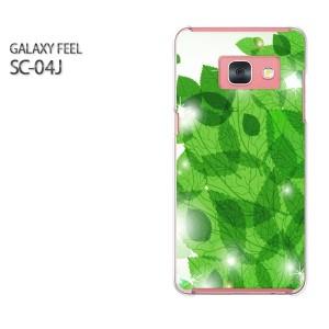 Galaxy Feel SC-04J ケース ハード スマホ DM便送料無料 クリア [花・葉・キラキラ(グリーン)/sc04j-pc-new1381]