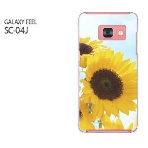 Galaxy Feel SC-04J ケース ハード スマホ ゆうパケ送料無料 クリア 花・ひまわり(黄)/sc04j-pc-new1486]
