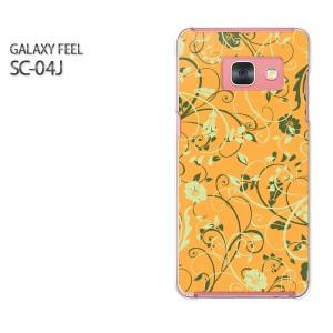 Galaxy Feel SC-04J ケース ハード スマホ ゆうパケ送料無料 クリア 花・葉(オレンジ)/sc04j-pc-new1687]