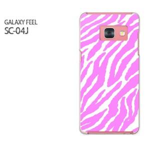Galaxy Feel SC-04J ケース ハード スマホ ゆうパケ送料無料 クリア [ゼブラ・動物(ピンク)/sc04j-pc-new1815]